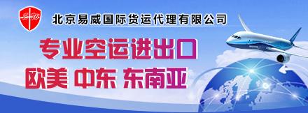 北京易威国际货运代理有限公司