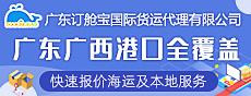 廣東訂艙寶國際貨運代理有限公司
