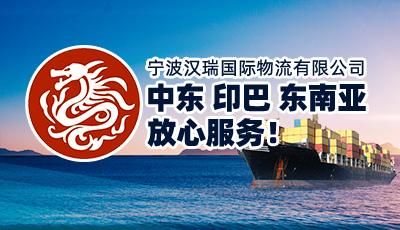 宁波汉瑞国际万博体育manbetx官网有限公司