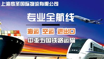 上海欣圣国际物流有限公司