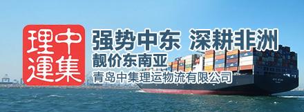 青島中集理運物流有限公司