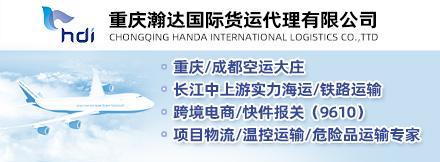 重庆瀚达国际货运代理有限公司