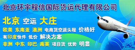 北京环宇程信国际货运代理有限公司