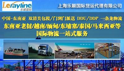 上海乐颖国际货运代理有限公司