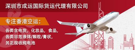 深圳市成運國際貨運代理有限公司