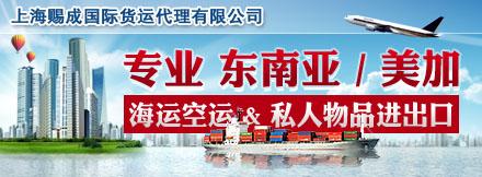 上海赐成国际货运代理有限公司