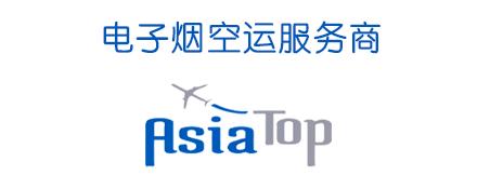 亞峰運通國際物流(深圳)有限公司
