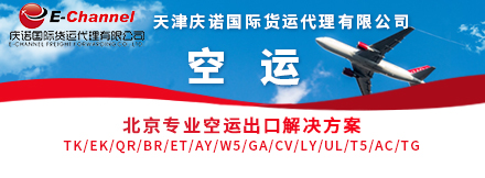 天津慶諾國際貨運代理有限公司