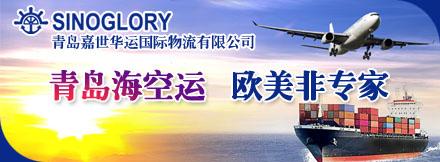 青島嘉世華運國際物流有限公司