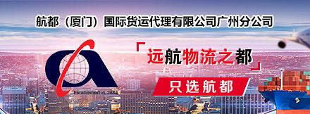 航都(廈門)國際貨運代理有限公司廣州分公司