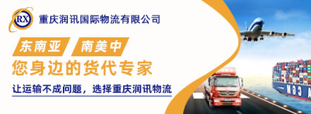 重慶潤訊國際物流有限公司