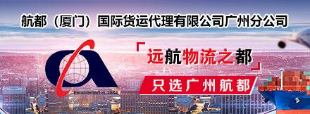 航都(厦门)国际货运代理有限公司广州分公司