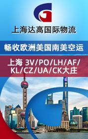 上海达高国际物流有限公司