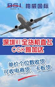 深圳市柏威国际科技物流有限公司