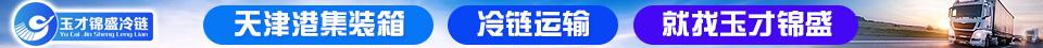 天津玉才锦盛冷链物流有限公司