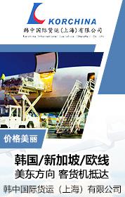 韩中国际货运(上海)有限公司
