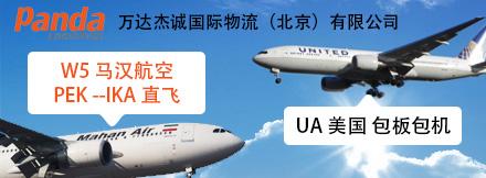 万达杰诚国际物流(北京)有限公司