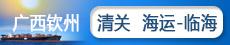 广西钦州临海船务代理有限公司