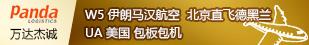 萬達杰誠國際物流(北京)有限公司