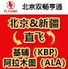北京雙暢亨通國際運輸代理有限公司