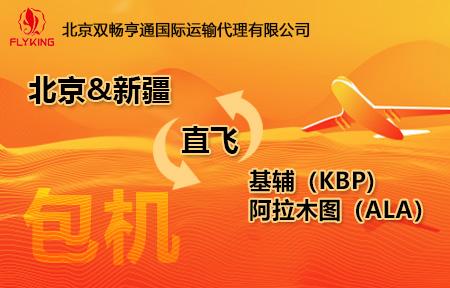 北京双畅亨通国际运输代理有限公司