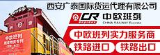 西安廣泰國際貨運代理有限公司
