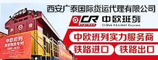西安广泰国际货运代理有限公司