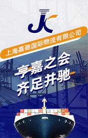 上海嘉驰国际物流有限公司