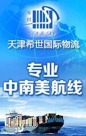 天津希世国际物流股份有限公司