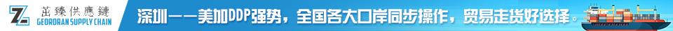 茁臻(深圳)供应链有限公司