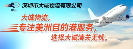 深圳市大诚物流有限公司