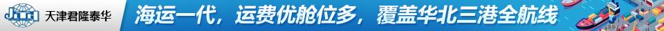 天津君隆泰华国际货运代理有限公司