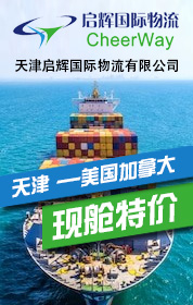 天津启辉国际物流有限公司