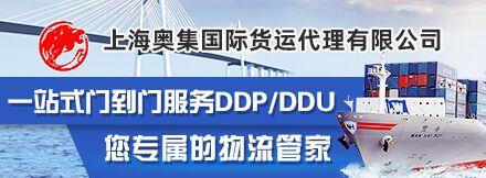 上海奧集國際貨運代理有限公司