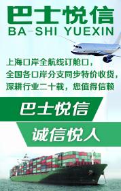 上海巴士悦信物流发展有限公司