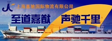上海嘉馳國際物流有限公司