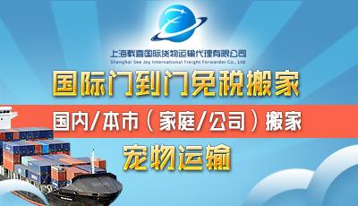 上海载喜国际货物运输代理有限公司