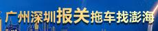 廣州市澎海報關服務有限公司