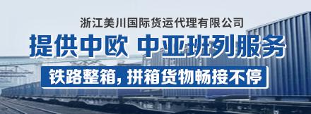浙江美川國際貨運代理有限公司