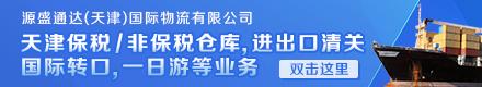 源盛通達(天津)國際物流有限公司