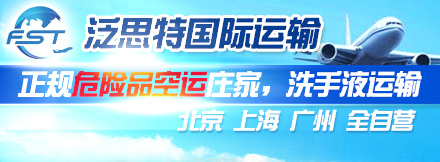 北京泛思特国际运输国产av小电影有限亚洲av毛片免费在线