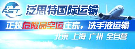 北京泛思特国际运输代理有限公司