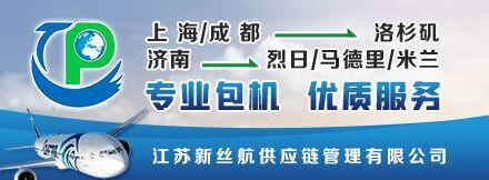 江蘇新絲航供應鏈管理有限公司