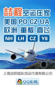 上海喆程国际货运代理有限公司