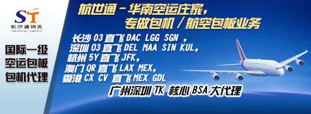 廣州市航世通物流有限公司