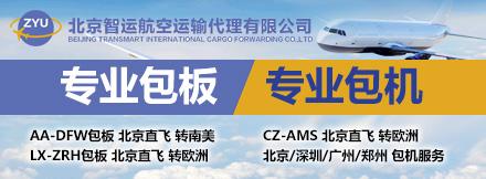 北京智运航空运输代理有限公司