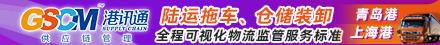 青島港訊通供應鏈管理有限公司