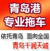 青島千潤天誠物流有限公司