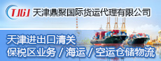 天津鼎聚國際貨運代理有限公司