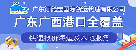 广东订舱宝国际货运国产av小电影有限亚洲av毛片免费在线